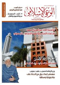 مجلة الوعي العدد 574