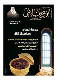 مجلة الوعي العدد 577