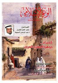 مجلة الوعي العدد 579