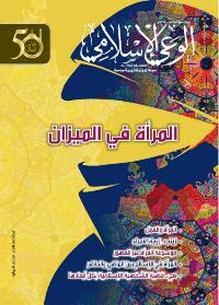 مجلة الوعي الإسلامي العدد 582