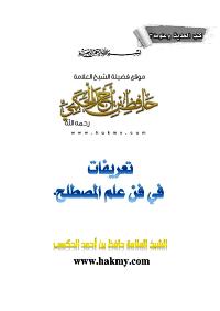 تعريفات في فن علم المصطلح : للشيخ حافظ بن أحمد الحكمي
