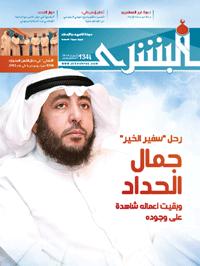 مجلة البشرى العدد 134