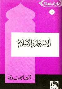 الاستعمار والإسلام