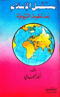 مستقبل الإسلام بعد سقوط الشيوعية