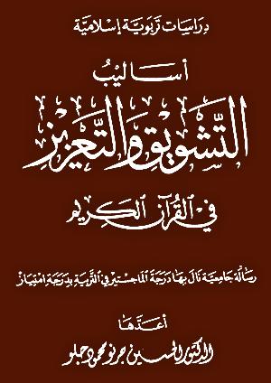 أساليب التشويق والتعزيز في القرآن الكريم