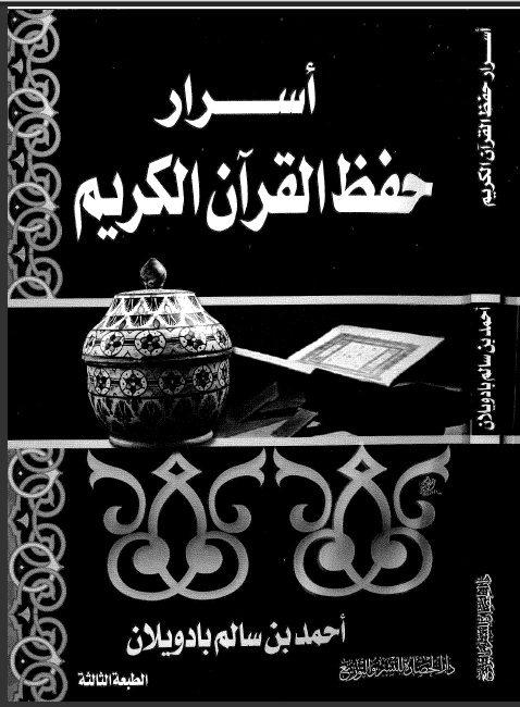 أسرار حفظ القرآن الكريم