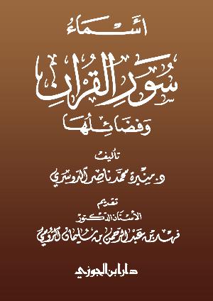 أسماء سور القرآن وفضائلها