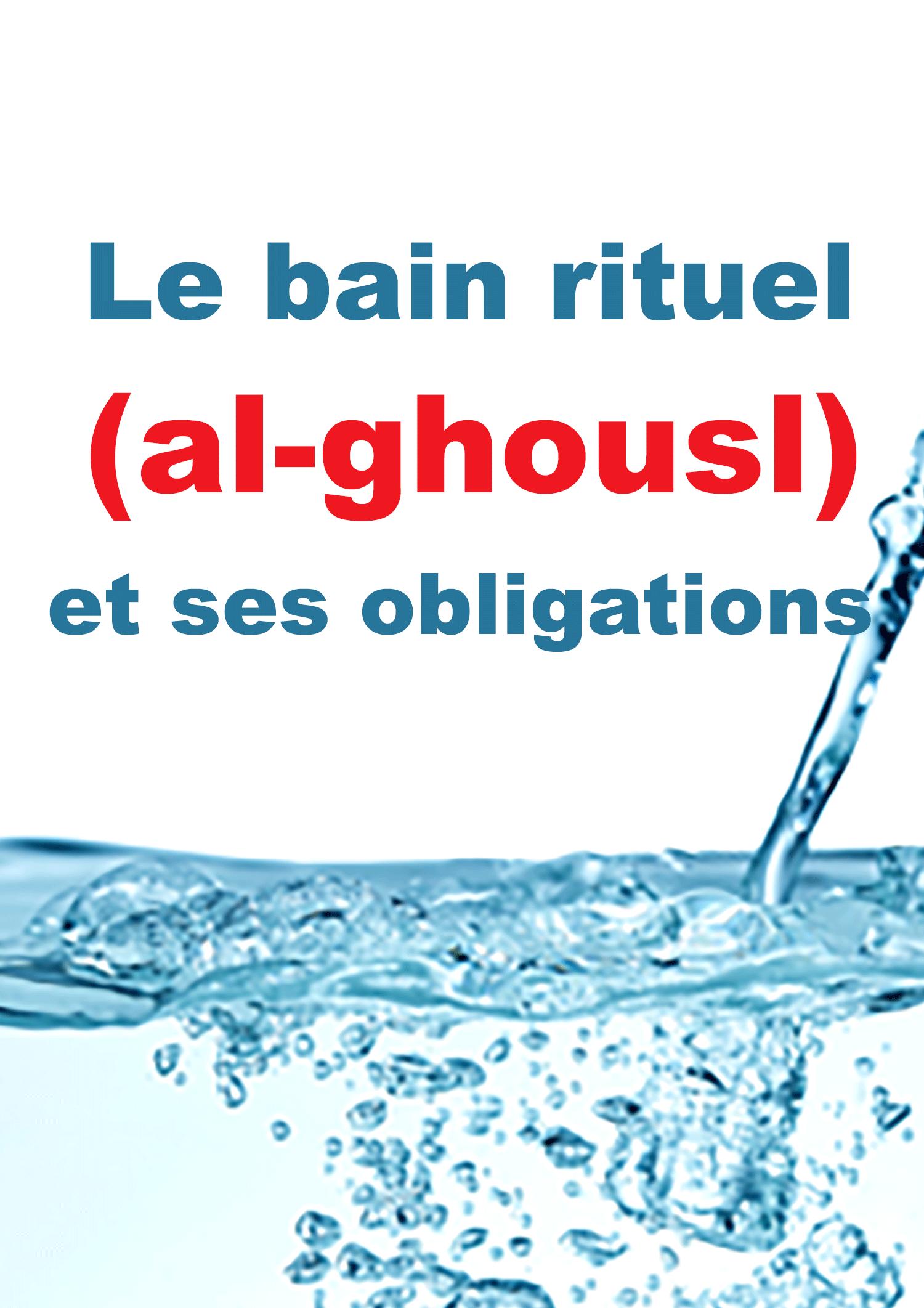Le bain rituel (al-ghousl) et ses obligations