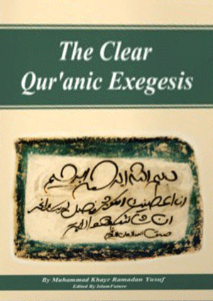 The Clear Quranic Exegesis