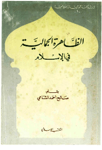 الظاهرة الجمالية في الإسلام