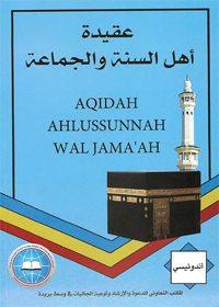 Akidah Setiap Muslim