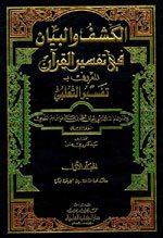 الجزء الأول من كتاب (الكشف والبيان عن تفسير القرآن)
