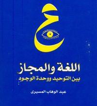 كتاب اللغة والمجاز بين التوحيد ووحدة الوجود