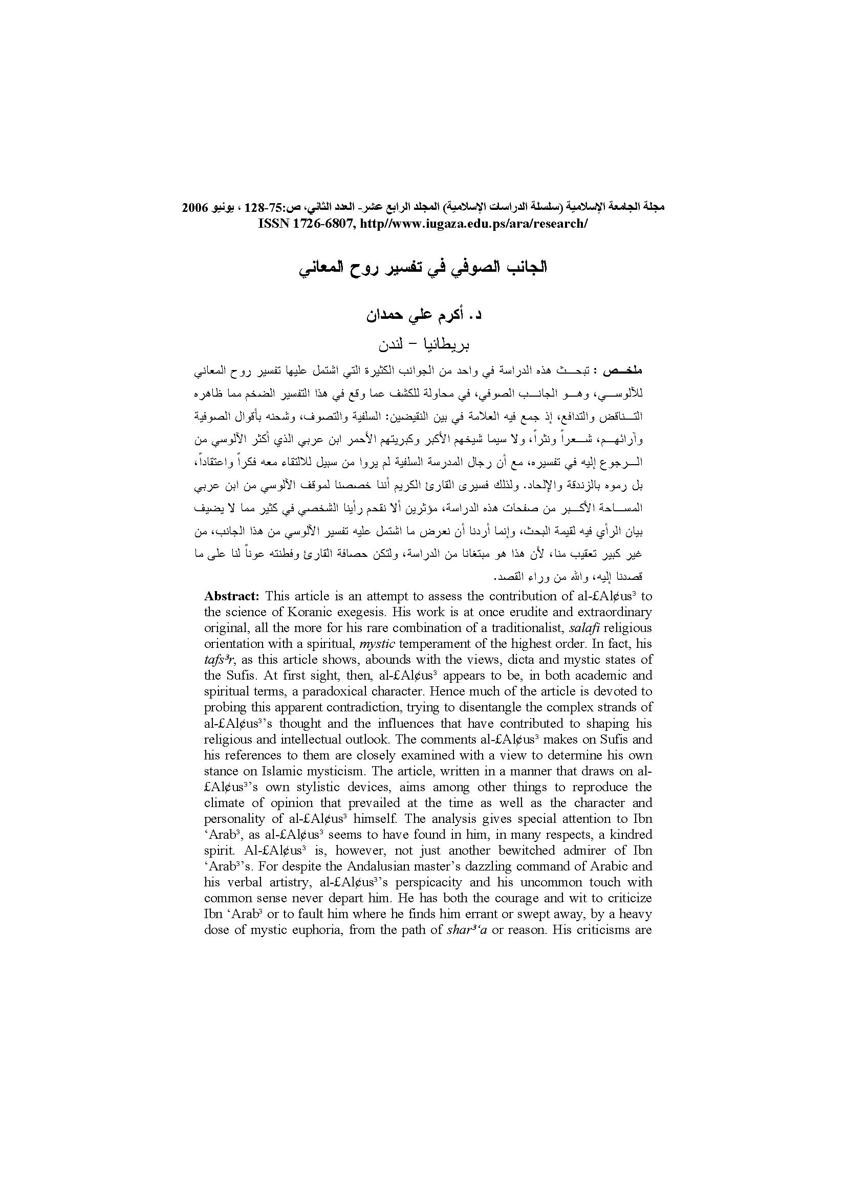 كتاب الجانب الصوفي في تفسير روح المعاني