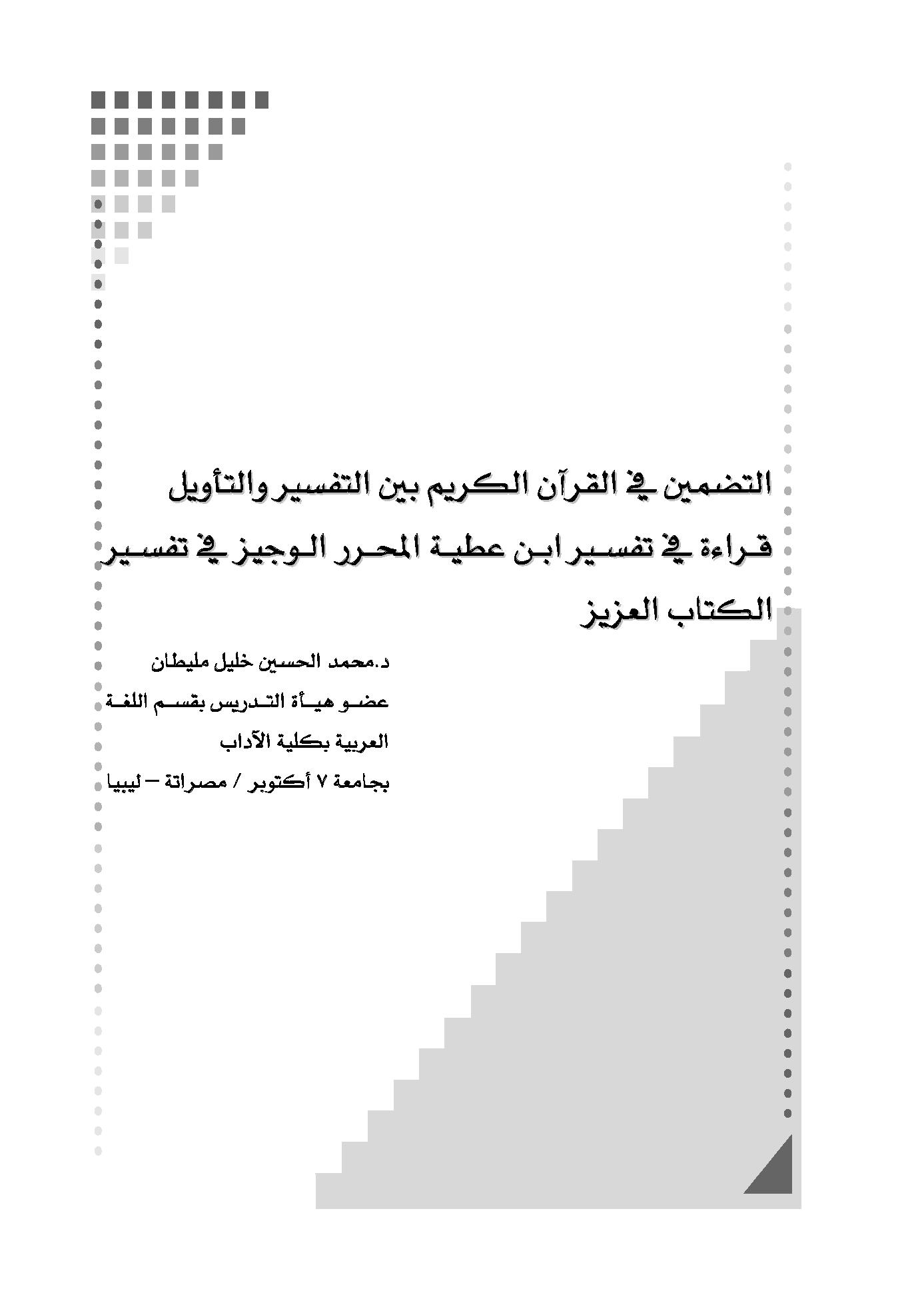 التضمين في القرآن بين التفسير والتأويل