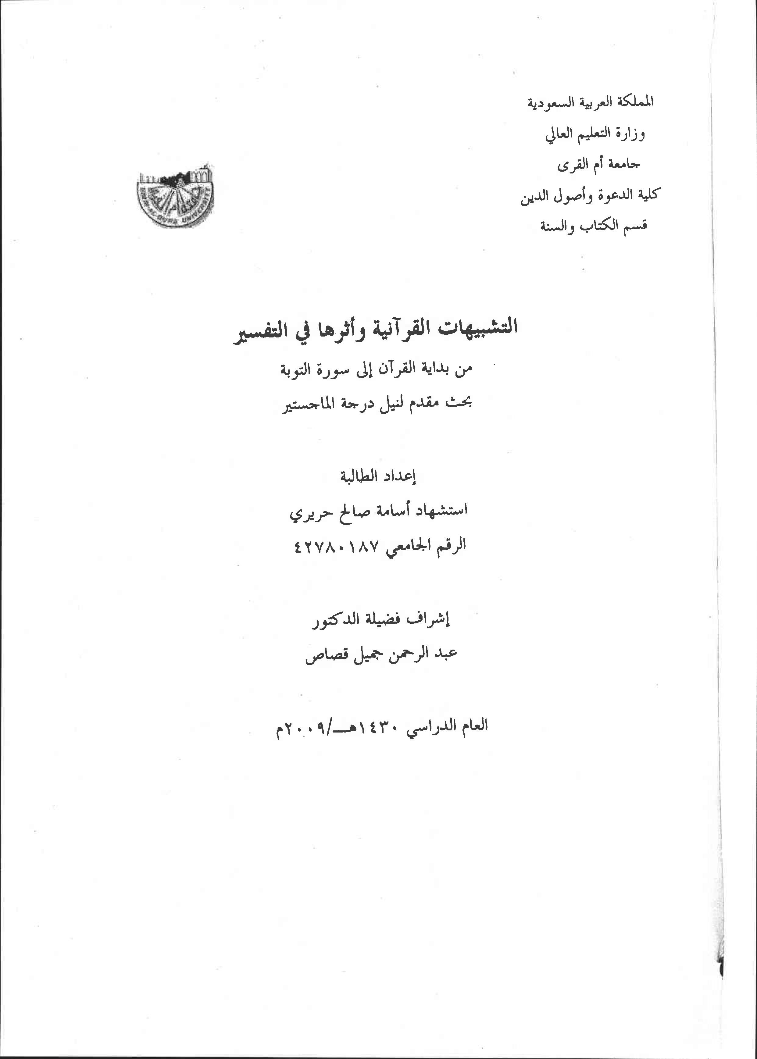 التشبيهات القرآنية وأثرها في التفسير : من بداية القرآن إلى نهاية سورة التوبة
