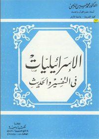 كتاب الاسرائيليات في التفسير والحديث
