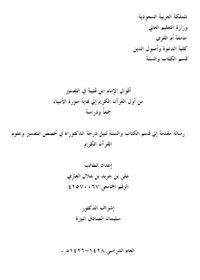 أقوال الإمام ابن قتيبة في التفسير – من أول القرآن الكريم إلى نهاية سورة الأنبياء : جمعأ ودراسة