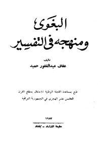 كتاب البغوي منهجه في التفسير