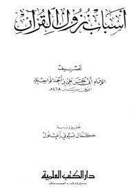 أسباب نزول القرآن لأبي الحسن الواحدي