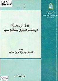 كتاب أقوال أبوعبيدة في تفسير الطبري وموقفه منها