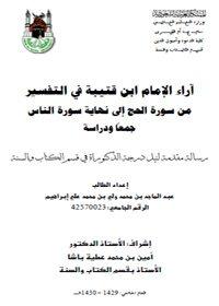 آراء الإمام ابن قتيبة في التفسير -سورة الحج إلى نهاية سورة الناس- جمعًا ودراسة