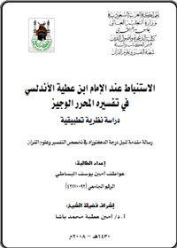 كتاب الاستنباط عند الامام بن عطية في تفسيره المحرر الوجيز