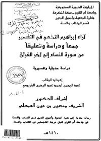 آراء إبراهيم النخعي في التفسير- جمعًا ودراسةً وتعليقًا