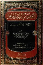 كتاب الامام ابوبكر الجصاص ومنهجه في التفسير