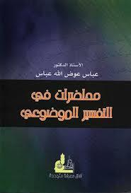muslim-library.com/ar_mohadrat_fi_altafsier_almawduie.pdf