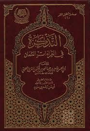 muslim-library.com/ar_altazkeraa_fi_alqraat_althaman.pdf