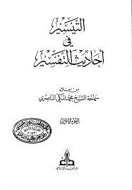muslim-library.com/ar_altisier_fi_ahadeth_altafsier.pdf