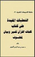 كتاب التعقبات المفيده على كتاب كلمت القرآن