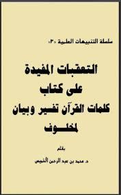 التعقبات المفيدة على كتاب تفسير القرآن – كلمات وبيان لمخلوف