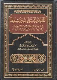 كتاب التفسير والمفسرون ببلاد شنقيط