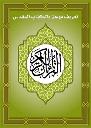 تعريف موجز بكتاب القرآن