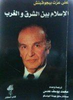 كتاب الاسلام بين الشرق والغرب