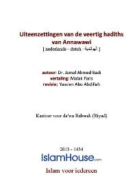 Uiteenzettingen van de veertig hadiths van Annawawi