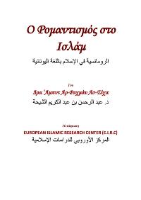 Ο Ρομαντισμός στο Ισλάμ