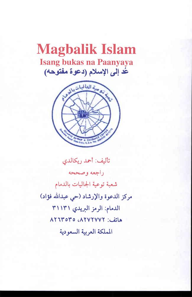Magbalik Islam Isang Bukas na Paanyaya