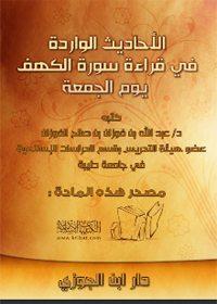 كتاب الأحاديث الواردة في قراءة سورة الكهف يوم الجمعة