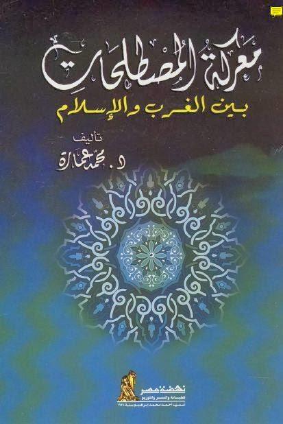 كتاب معركة المصطلحات بين الغرب والاسلام