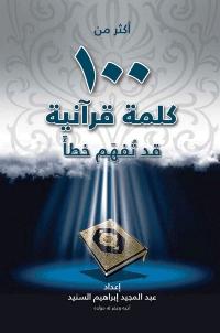 أكثر من 100 كلمة قرآنية : قد تُفهم خطأً