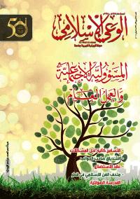 مجلة الوعي الإسلامي العدد 584