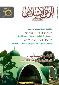 مجلة الوعي الإسلامي العدد 585