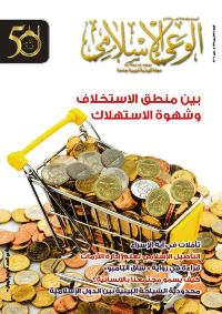 مجلة الوعي العدد 587