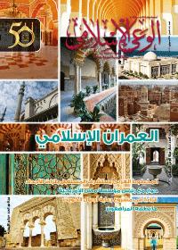 مجلة الوعي العدد 588