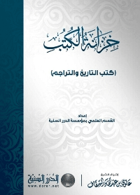 خزانة الكتب : كتب التاريخ والتراجم