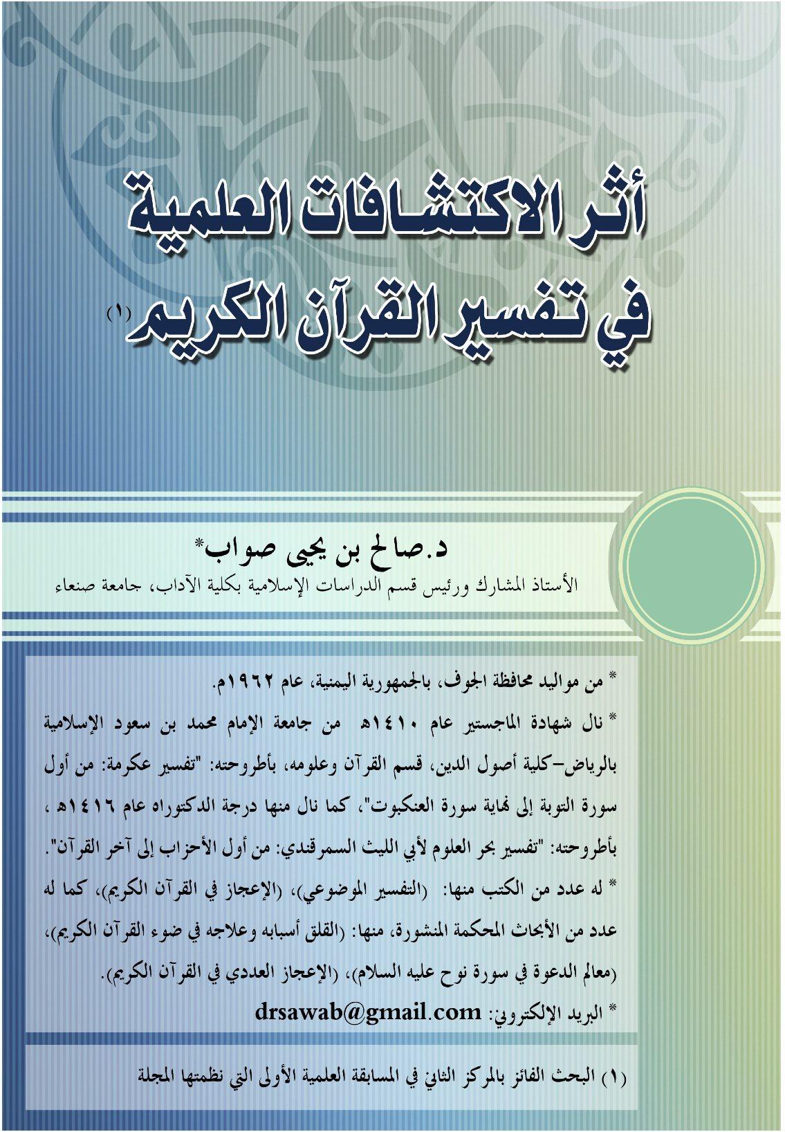 أثر الاكتشافات العلمية في تفسير القرآن الكريم