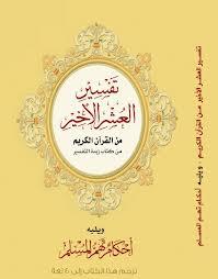 كتاب تفسير العشر الأخير من القرآن الكريم ويليه أحكام تهم المسلم